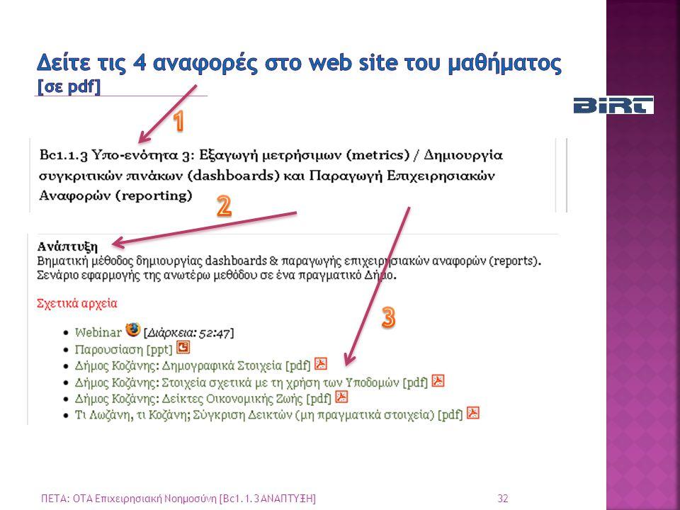 Δείτε τις 4 αναφορές στο web site του μαθήματος [σε pdf]